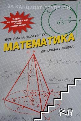 Програма за обучение по математикa. Част 2: Геометрия