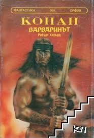Конан Варваринът