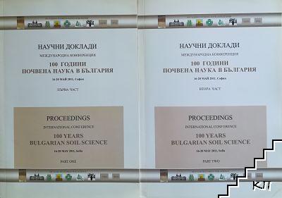100 години почвена наука в България. Част 1-2