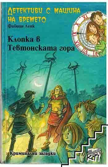 Детективи с машината на времето. Книга 15: Клопка в Тевтонската гора