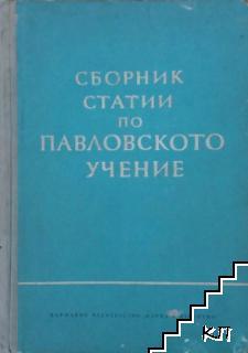 Сборник статии по Павловското учение