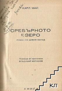 Черният мустанг / Сребърното езеро