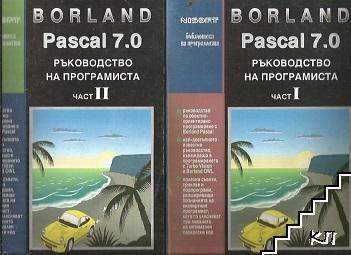Borland Pascal 7.0. Ръководство на програмиста. Част 1-2