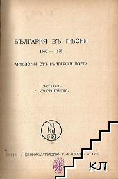 България въ песни. 1850-1935 г.