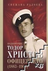 Подпоручик Тодор Христов-Офицерчето (1883-1903)
