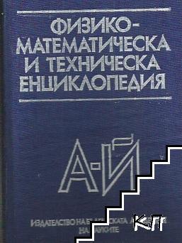 Физико-математическа и техническа енциклопедия. Том 1