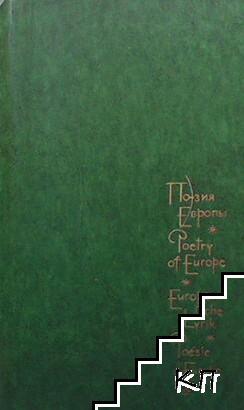 Поезия Европы в трех томах. Комплект из 5 книг