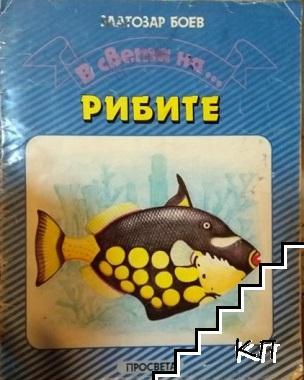 В света на... Рибите