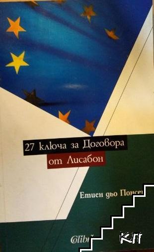 27 ключа за договора от Лисабон