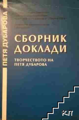 Петя Дубарова. Сборник доклади