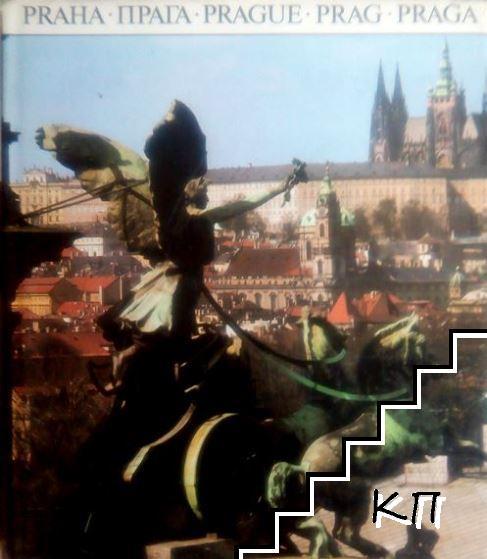 Praha / Прага / Prague / Prag / Praga