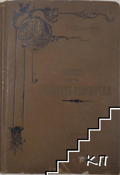 Сетнини отъ Френската революция. Книга 3 (Допълнителна снимка 1)