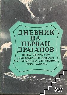 Дневник на Първан Драганов