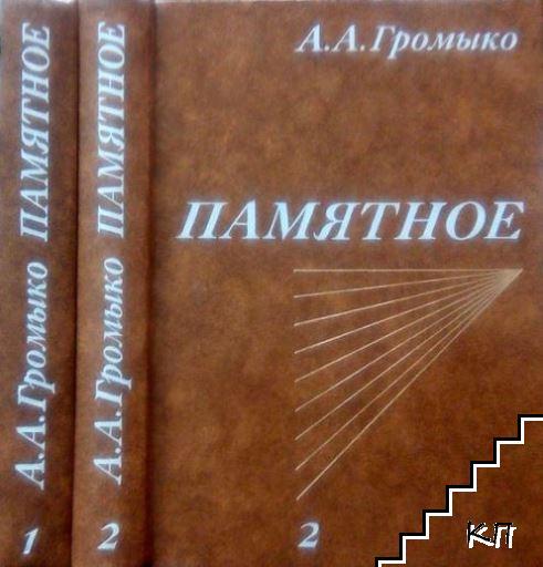 Памятное. В двух томах