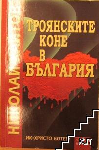 Троянските коне в България. Книга 2