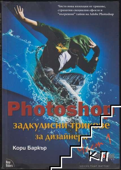 Photoshop - задкулисни трикове за дизайнери. Част 1