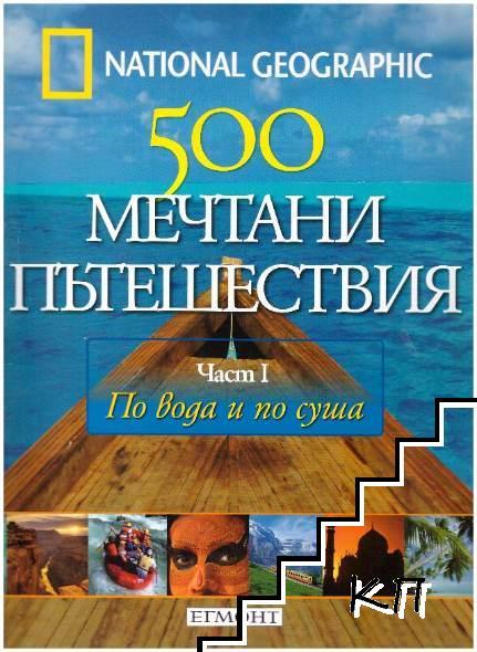 500 мечтани пътешествия. Част 1-4