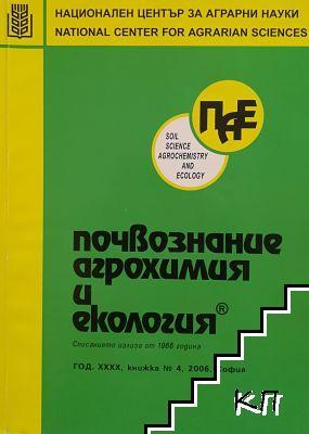 Почвознание, агрохимия и екология. Кн. 4 / 2006