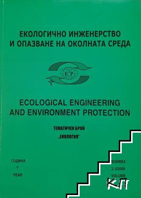 Екологично инженерство и опазване на околната среда. Кн. 2-3 / 2008