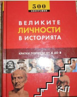 Великите личности в историята