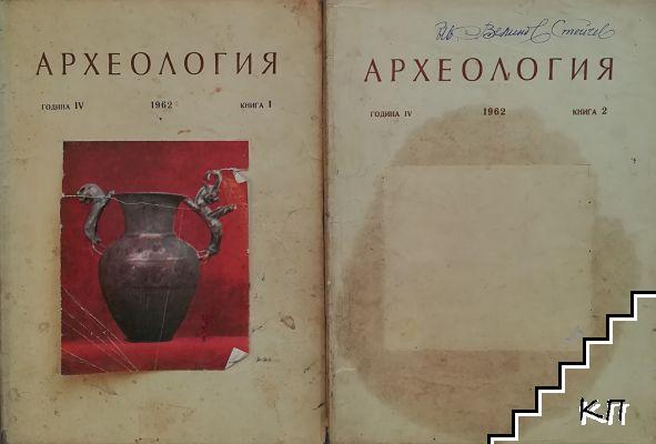 Археология. Кн 1-4 / 1962 / Кн. 3 / 1963