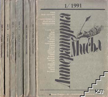 Литературна мисъл. Бр. 1, 3-9 / 1991