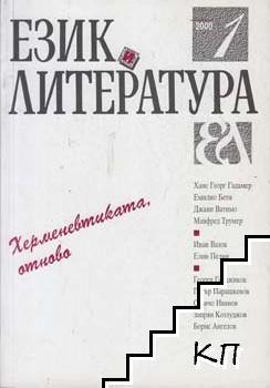 Език и литература. Бр. 1-2 / 2000