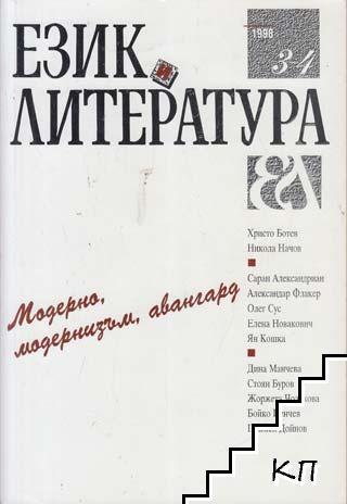 Език и литература. Бр. 2-6 / 1998