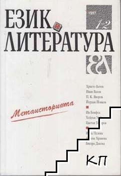 Език и литература. Бр. 1-2, 5-6 / 1997