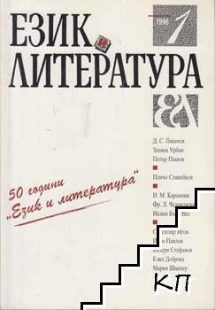 Език и литература. Бр. 1, 3-6 / 1996