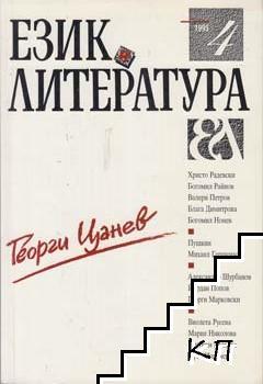Език и литература. Бр. 3-6 / 1995