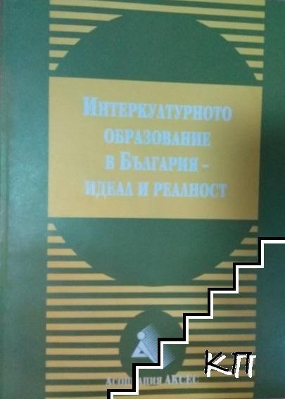 Интеркултурното образование в България - идеал и реалност