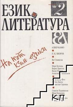 Език и литература. Бр. 1-3 / 1994