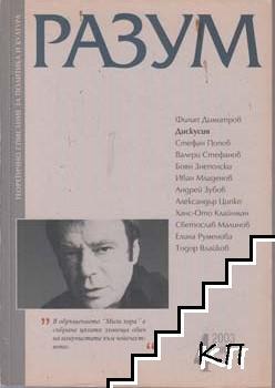Разум. Бр. 4 / 2003