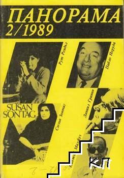 Панорама. Бр. 2-5 / 1989