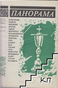 Панорама. Бр. 3-4 / 1993