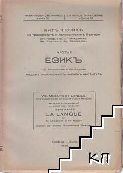 Битъ и езикъ на тракийските и малоазийските българи. Часть 2: Езикъ