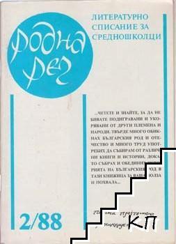 Родна реч. Бр. 2 / 1988