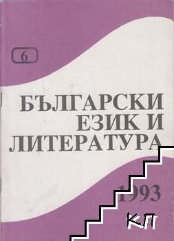 Български език и литература. Бр. 6 / 1993