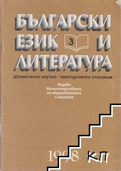 Български език и литература. Бр. 3 / 1998