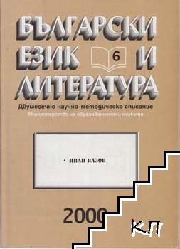 Български език и литература. Бр. 6 / 2000