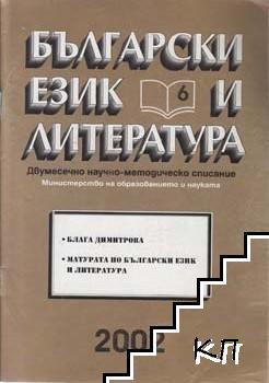 Български език и литература. Бр. 6 / 2002