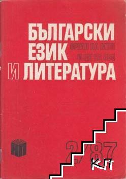 Български език и литература. Бр. 2, 5-6 / 1987