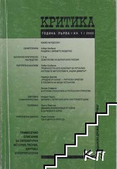 Критика. Кн. 1-4 / 2000