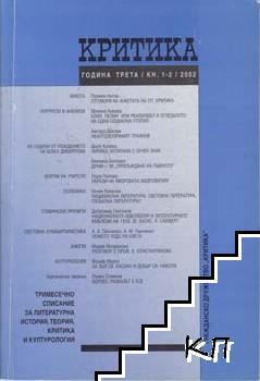 Критика. Кн. 1-2 / 2002