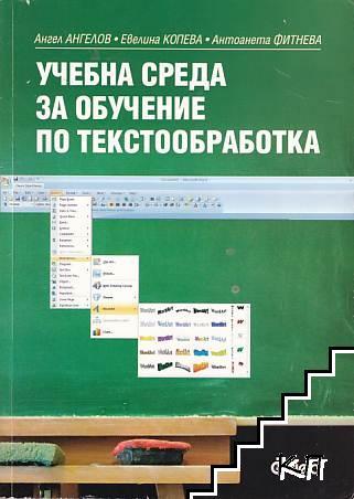 Учебна среда за обучение по текстообработка / Учебна среда за обучение по електронни таблици (Допълнителна снимка 1)