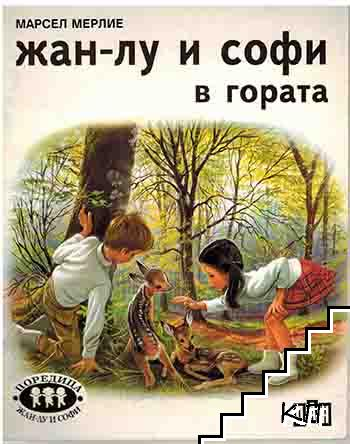 Жан-Лу и Софи в гората