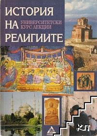 История на религиите