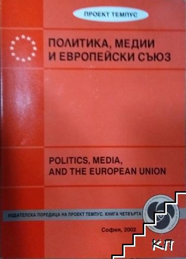 Политика, Медии и европейски съюз