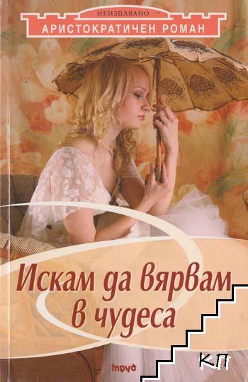 Аристократичен роман. Том 1-2